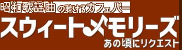 名古屋初の歌謡曲バー「スイートメモリーズ」